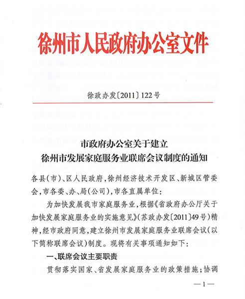 市政府办关于建立发展家庭服务业联席会议制度的通知(徐政办发[2011]122号)