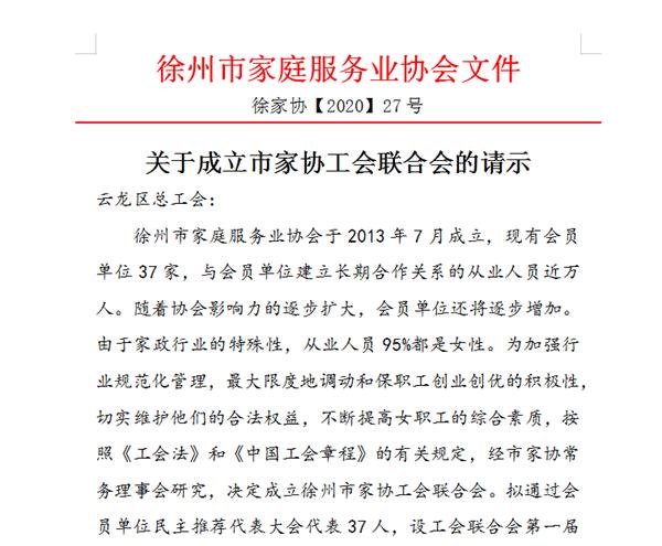 关于成立市家协工会联合会的请示(27号文)
