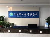 圆点律师事务所