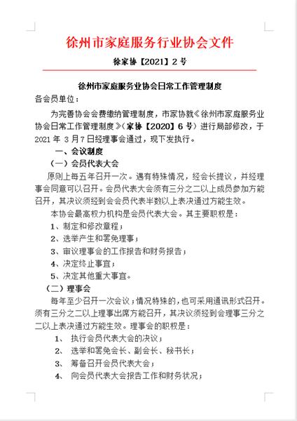徐州市家庭服务业协会日常工作管理制度(2号文)