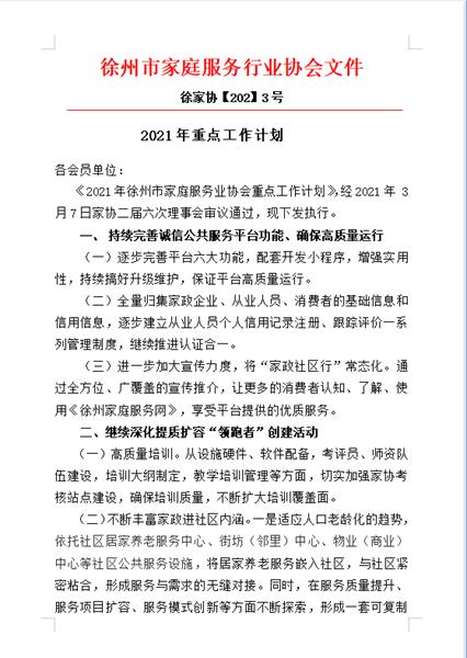 2021年重点工作计划(3号文)