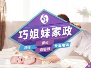 徐州市巧姐妹家政服务有限公司