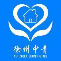 徐州中青家庭服务有限公司